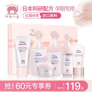 Red Elephant skin care products for pregnant women during pregnancy suit Moisturizing pure natural cosmetics packages dedicated genuine