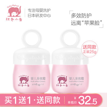 Red Elephant baby lotion baby cream moisturizer moisture replenishment Multi Cream skin care creams and young children