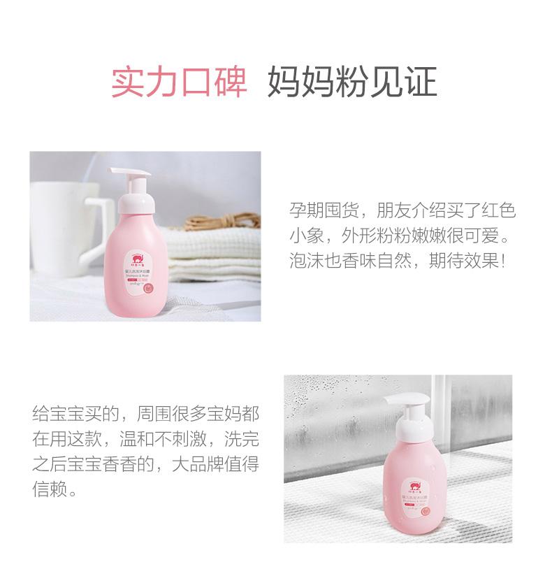 【买一送一】红色小象婴儿洗发沐浴露10