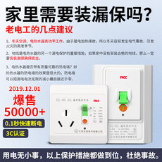 32A air conditioner 3P anti-leakage protector air switch 16A water heater plug household 86 socket circuit breaker