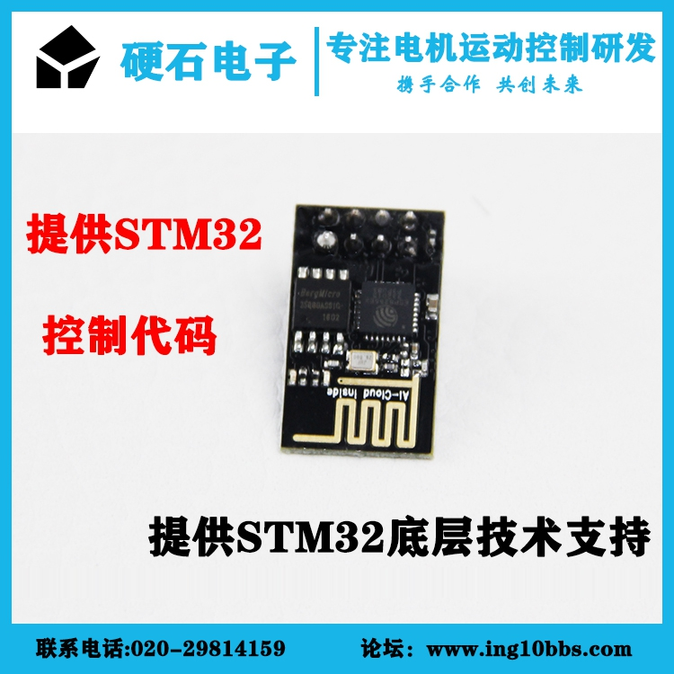 ESP8266 serial port WIFI wireless transceiver module WIFI long distance  through the wall King STM32 control