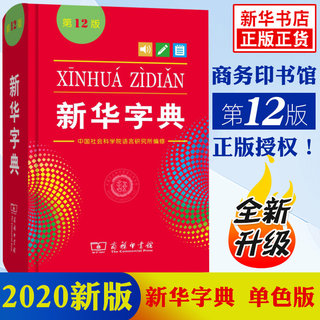 2020 genuine Xinhua Dictionary 12th Edition Business Prints latest version of the primary and secondary school students special tools book 2020 new portable small multi-function universal quotation Xinhua bookstore recommended people teach version Sync paperback monochromatic version
