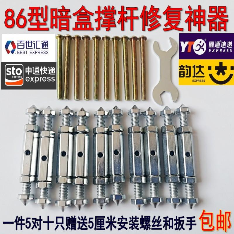 Тип 86 переключатель поверхность панель Нижняя коробка кассеты универсальная ремонтная линия коробка винтовая штанга стойка повреждение один