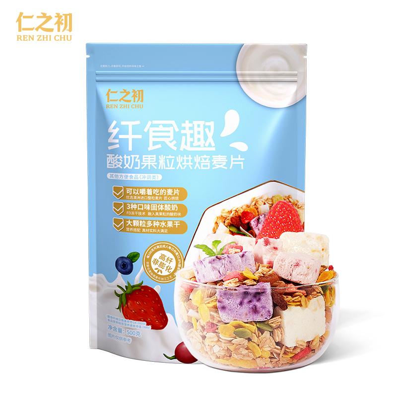 仁之初酸奶果粒烘焙麦片冲泡燕麦片营养早餐即食冲饮干吃水果坚果