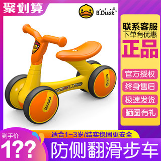 BDUCK counters with children's scooters slipped balances, toddler children 1-3 years old twist toddler yellow duck
