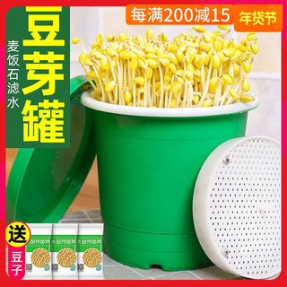 Soy bean sprouts pot home with a bean sprout machine planting bucket homematin seeds, wheat stone green beans, green artifact