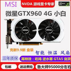 Rechargeable, three-year warranty, MSI GTX960 4G, eating chicken desktop independent computer game graphics card 2g independent