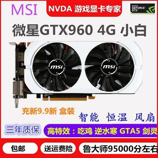 Three year warranty of Weixing gtx960 4G chicken eating desktop computer independent computer game graphics card 2G display