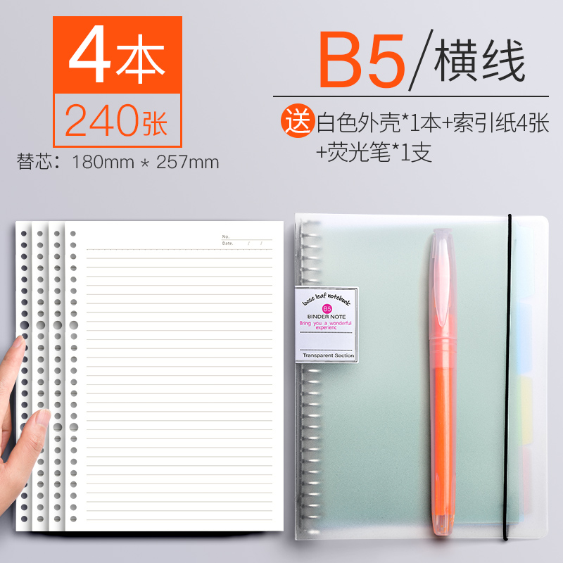 B5 Horizontal Line / 4 Pieces Of 240 Sheets  To Send White Shell 1 + 4 Sheets Of Separation Page + 1 Highlighter