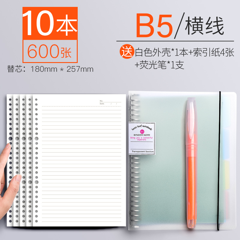 B5 Horizontal Line 10 This 600 Sheets  Send White Shell 1 +4 Sheets Separated Page +1 Highlighter Pen