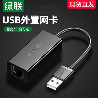 Green networking card USB to network cable interface converter notebook desktop computer external usb network card gigabit suitable for millet box external rj45 network cable port campus network wired broadband free drive