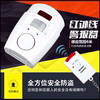 Sound and light alarm set infrared sensor alarm double remote control beautiful blister pack home shop security