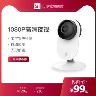 yiXiaoYi Y20 smart camera wireless home monitoring 1080p HD night vision panoramic remote two-way voice crying monitoring mobile phone wireless wifi indoor camera