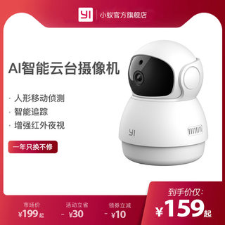 yi small ant H8 intelligent AI 1080p PTZ camera 360 version Astros wireless remote home monitoring high-definition network surveillance camera phone humanoid detection device