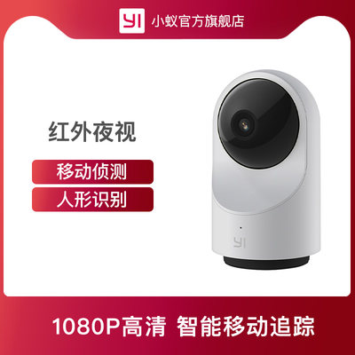 yiXiaoYi Y30 Smart Camera 3 PTZ version 1080P HD infrared night vision mobile phone remote monitoring wireless WIFI network monitoring smart camera