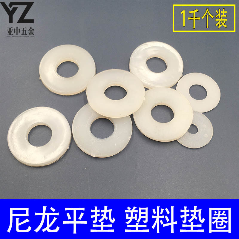Nylon gaskets plus thickened plastic gasket insulation washer plastic round flat pad M5M6M8M10M12M14.