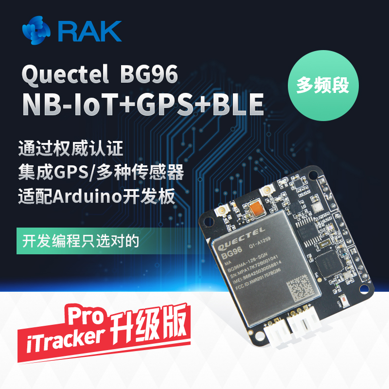 RAK8212 BG96 remote GPS location NBIoT module Bluetooth 5 0 integrated GPS  multi-type sensor