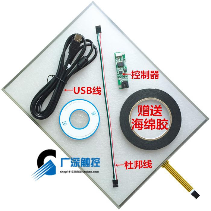 17寸触摸屏4线接口式USB电阻工控液晶商业电脑工业手写触摸板