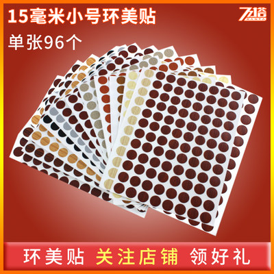 Small nail eye hole stickers furniture cabinets self-viscous seal mouth concealed cover screws beautiful stickers dust-proofing holes cap