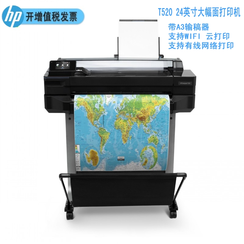 Usd 324054 hp hp t520 24 inch large format cad blueprint printer color classification standard delivery 1 roll of drawing paper standard 5 roll of paper standard 1 set of ink cartridges 1 roll of paper standard blueprint malvernweather Choice Image