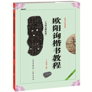 <Ouyangxun Regular Script Tutorial Jiucheng Palace Liquan Inscription> Chinese Calligraphy Training Course Edited by Wu Daoxiang Student Adult Calligraphy Brush Copybook Training Textbook Book Chongwen Bureau Ou Kaiti Calligraphy Tutorial Rubbing