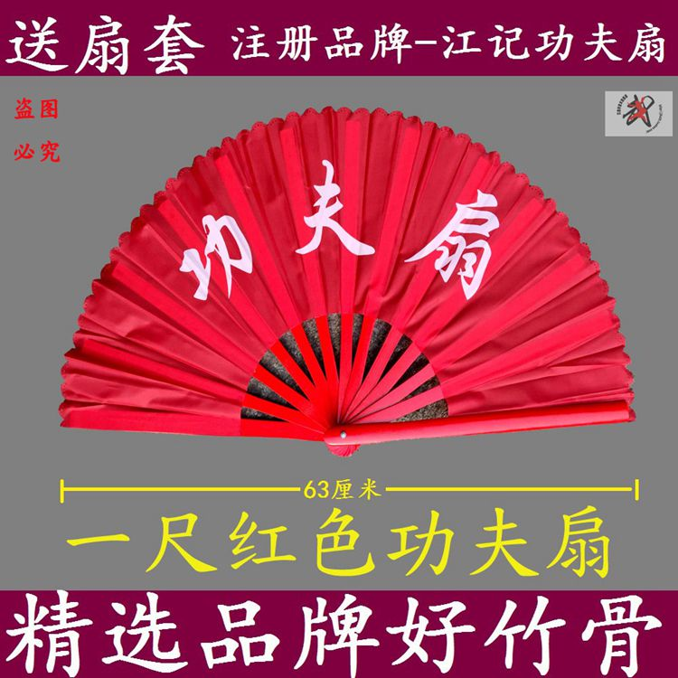 A foot of Kung Fu fan bamboo bone red tai chi fan fan morning