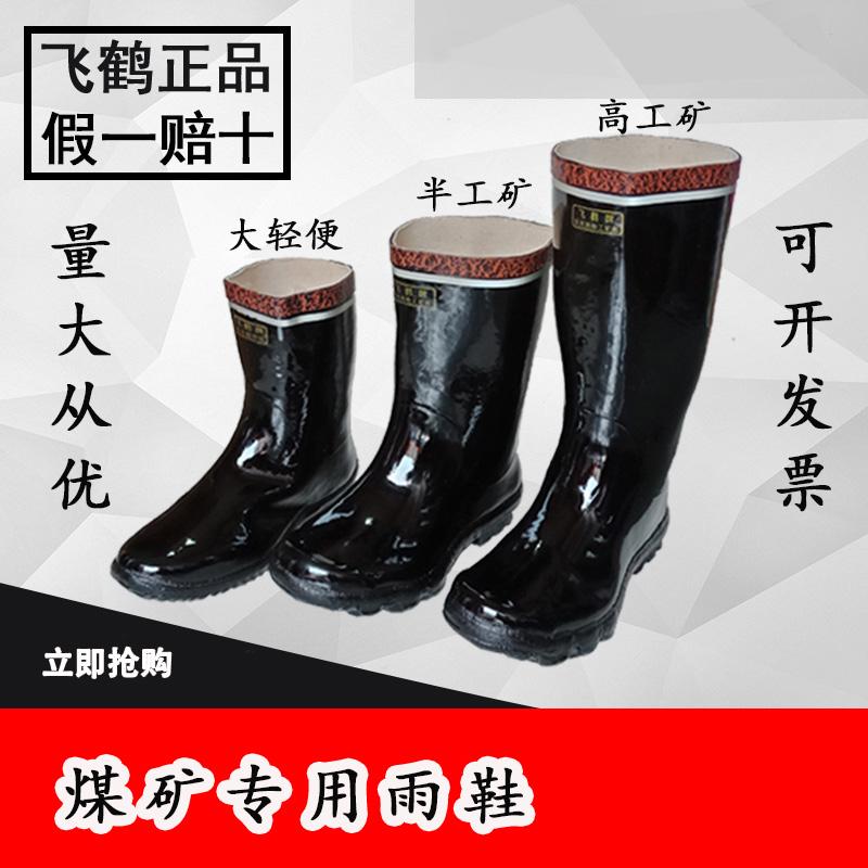 橡胶雨鞋飞鹤牌低腰反光矿工安全煤矿防水防护劳保雨鞋靴包邮