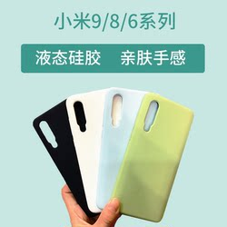 Xiaomi 9/8 liquid silicone mobile phone case is fully covered with anti-fall protective cover