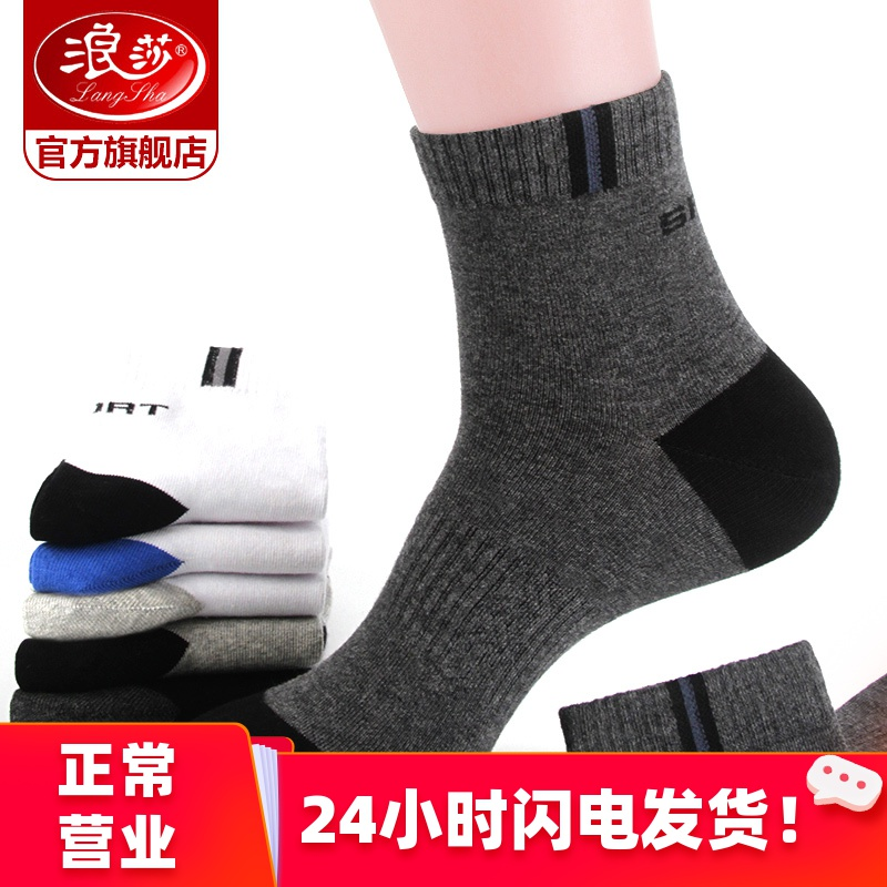 Longsa socks men's stockings spring and autumn stockings cotton sweat socks summer thin cotton men's socks tide