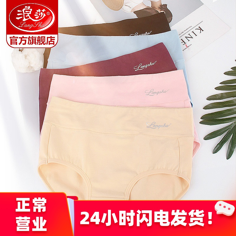 Ms. Longsha underpants women's cotton high waist triangle pants post-partum sexy thin waist waist waist big size body size shaped pants head