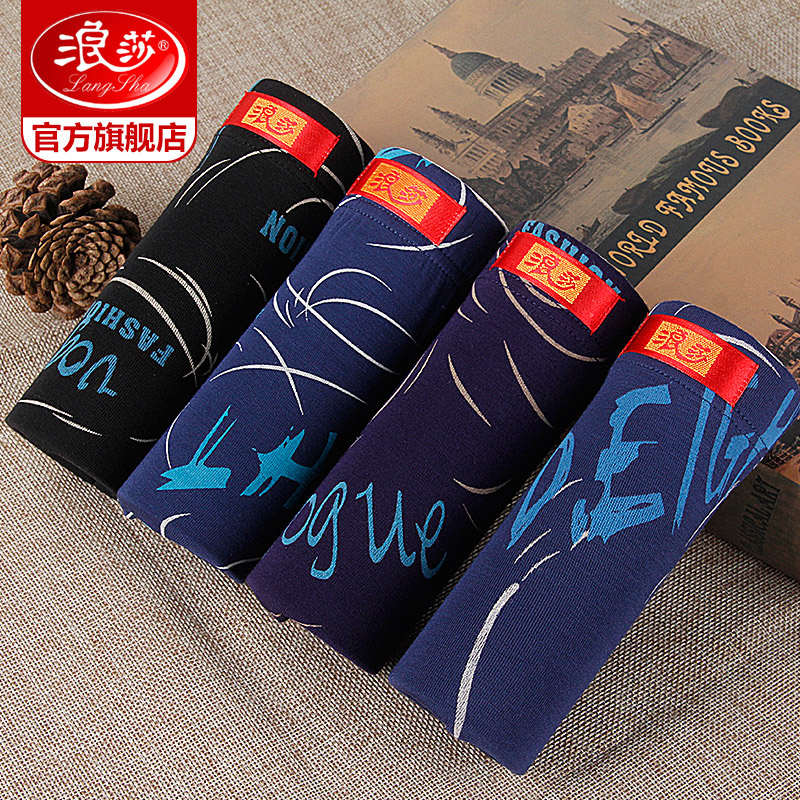 Langsha men's underwear men's boxer shorts mid-waist breathable bamboo fiber ice silk print Youth Square shorts men