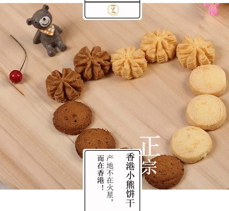 珍妮聪明小熊曲奇饼干,香港地道手信礼物