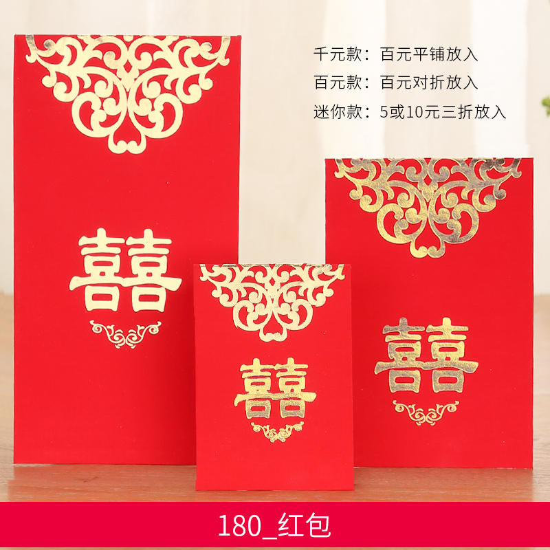 180_ red envelope