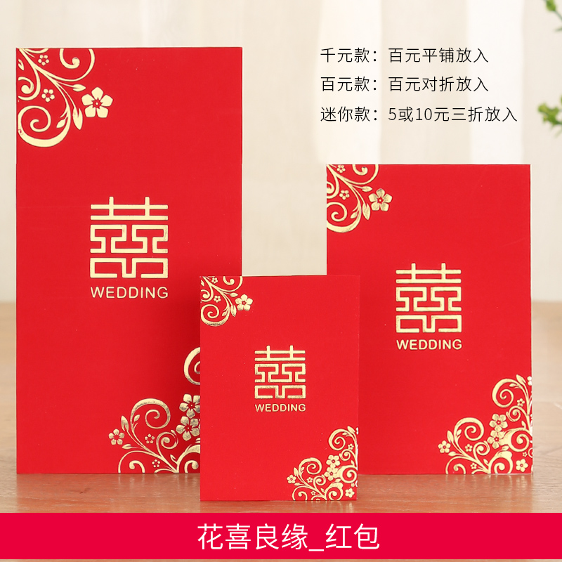 Flower joy _ red envelope