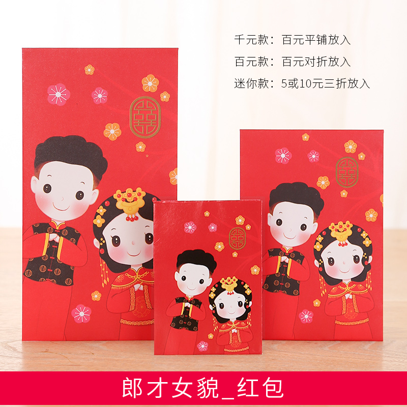 Lang Cai female appearance _ red envelope