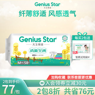 Natural star to thin series diaper baby diapers wet ultra-thin breathable dry soft soft diapers M58