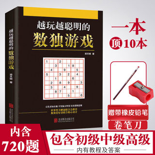 Recommended donated school pencil eraser] Sudoku books for children adults can play sudoku books Sudoku books genuine thinking training Beginner Intermediate Advanced book entry only a few pupils Sudoku squares training title set