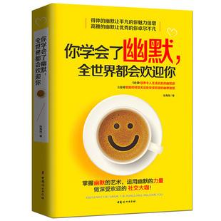 幽默与口才说话技巧正版书籍