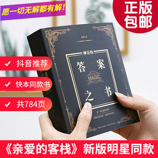 The answer to the book is sent to the male and girls birthday gift festival blessings yearning, the life of the express, the same paragraph magical answer book Chinese English version of the divination predict the answer to the book