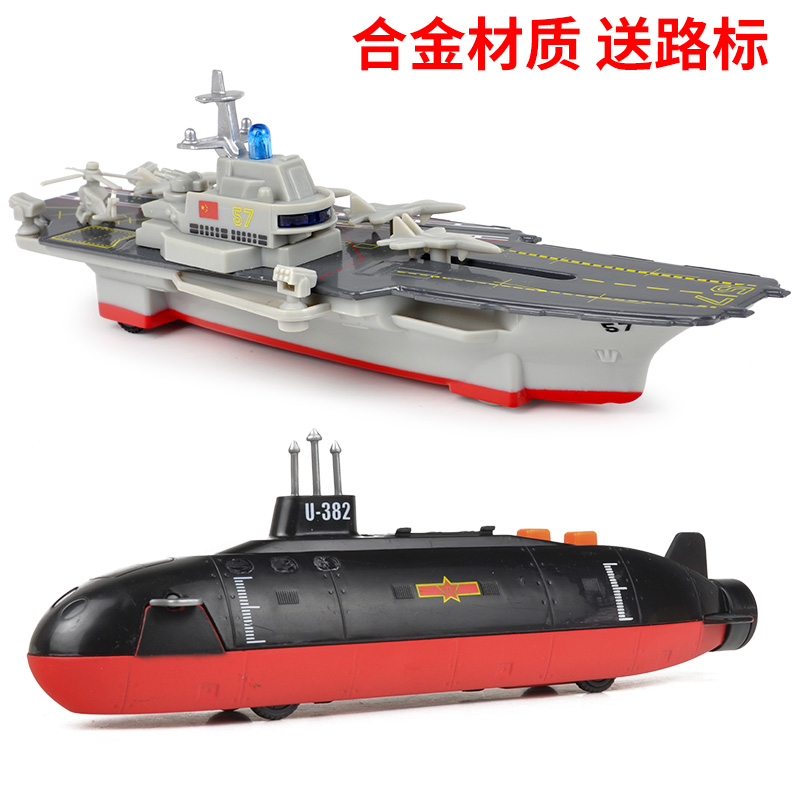 Alloy aircraft carrier model children's toy simulation aircraft carrier  submarine military model warship battleship return ship
