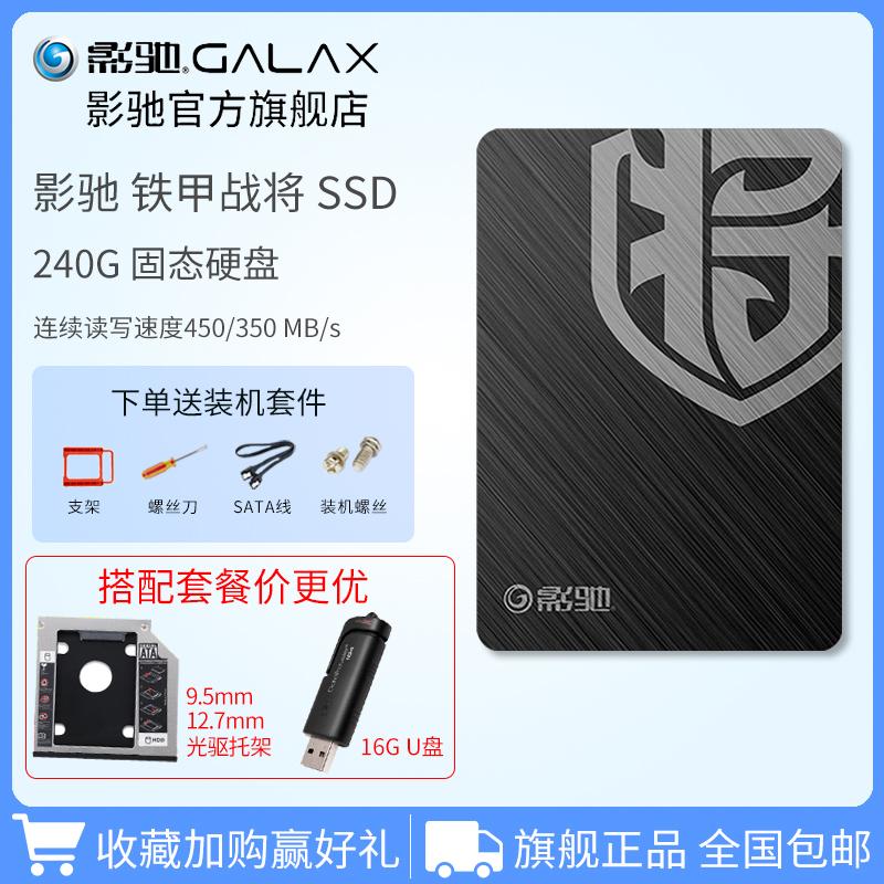 影驰 铁甲战将240GB SATA3 台式机电脑笔记本 固态硬盘240G SSD