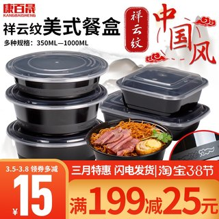 American round bowl 700/900ML disposable lunch box plastic black takeaway packaging box with lid fast food lunch box
