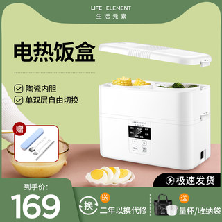 Life element double-layer ceramic multifunctional electric lunch box portable plug-in electric heating insulation cooking hot rice artifact
