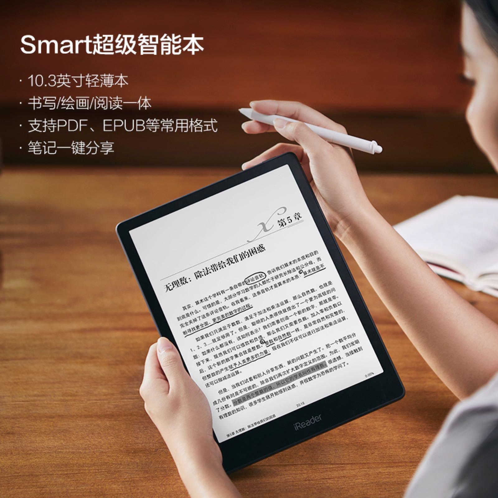 掌阅iReader Smart 10.3英寸手写阅读器,送孩子读书礼物