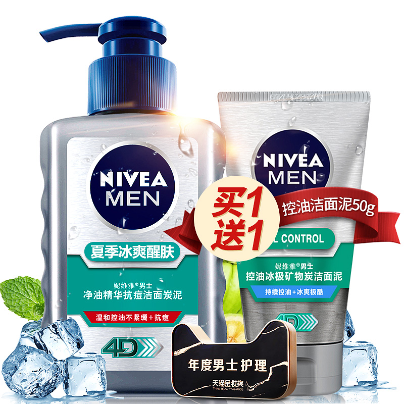 妮维雅男士洗面奶控油去黑头补水保湿洁面乳膏送美白祛痘印护肤品