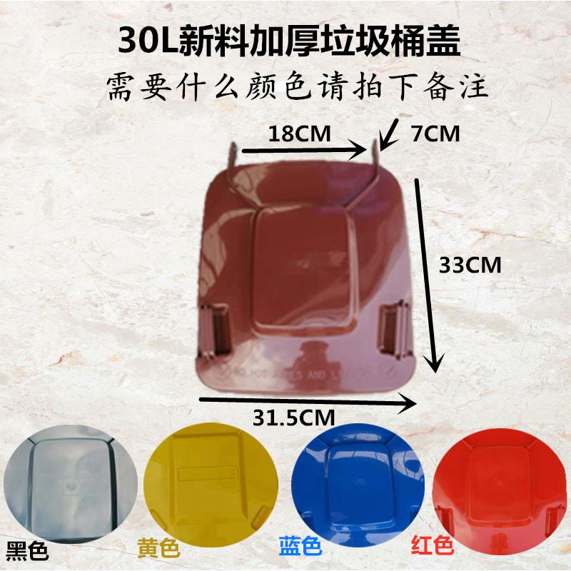 分类垃圾桶盖子户外环卫桶盖升方形红蓝黑咖色新料加厚详细照片