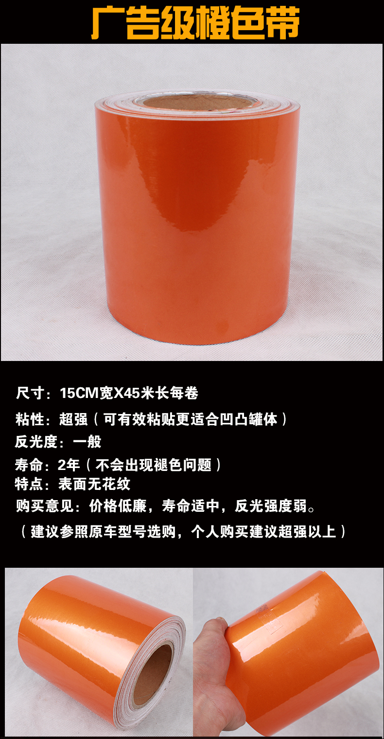 481 Orange Reflector Strip Reflector For Dangerous Goods