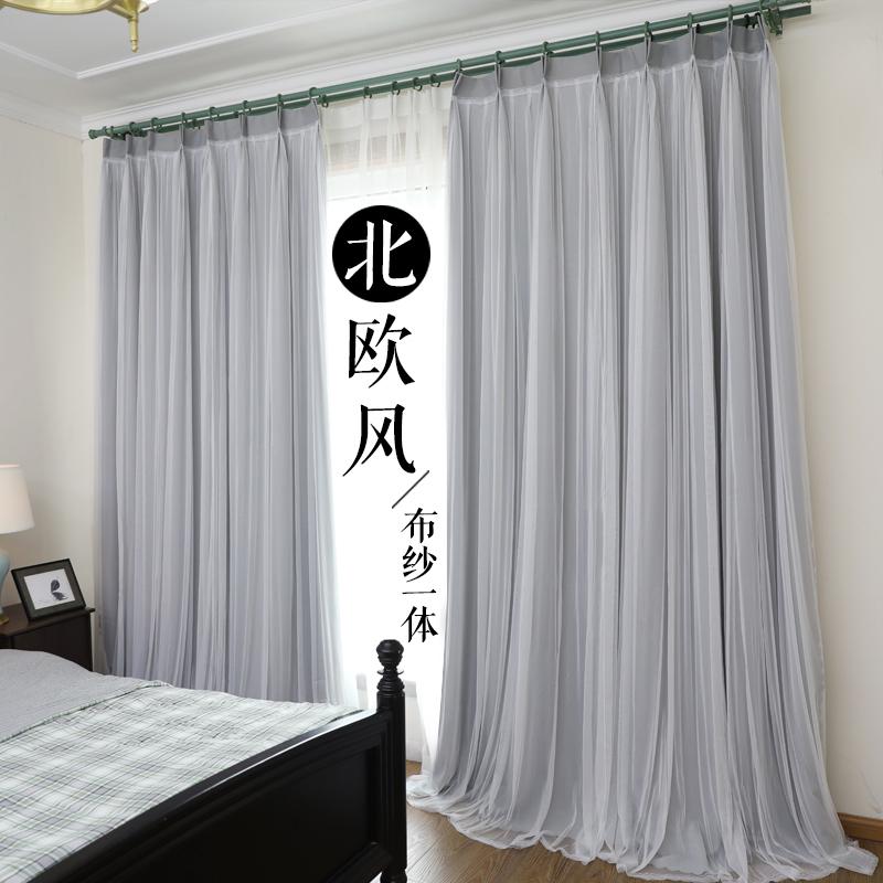 北欧窗帘灰色布纱一体双层纱帘ins卧室飘窗遮光布料成品简约现代