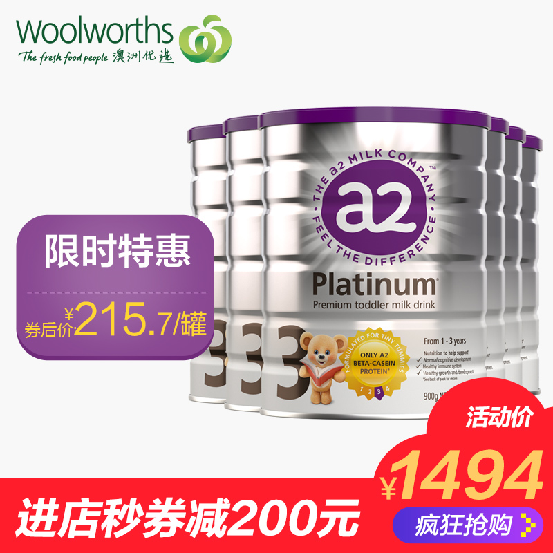 澳洲原裝進口a2白金系列3段嬰幼兒配方奶粉三段1-3歲900g*6罐