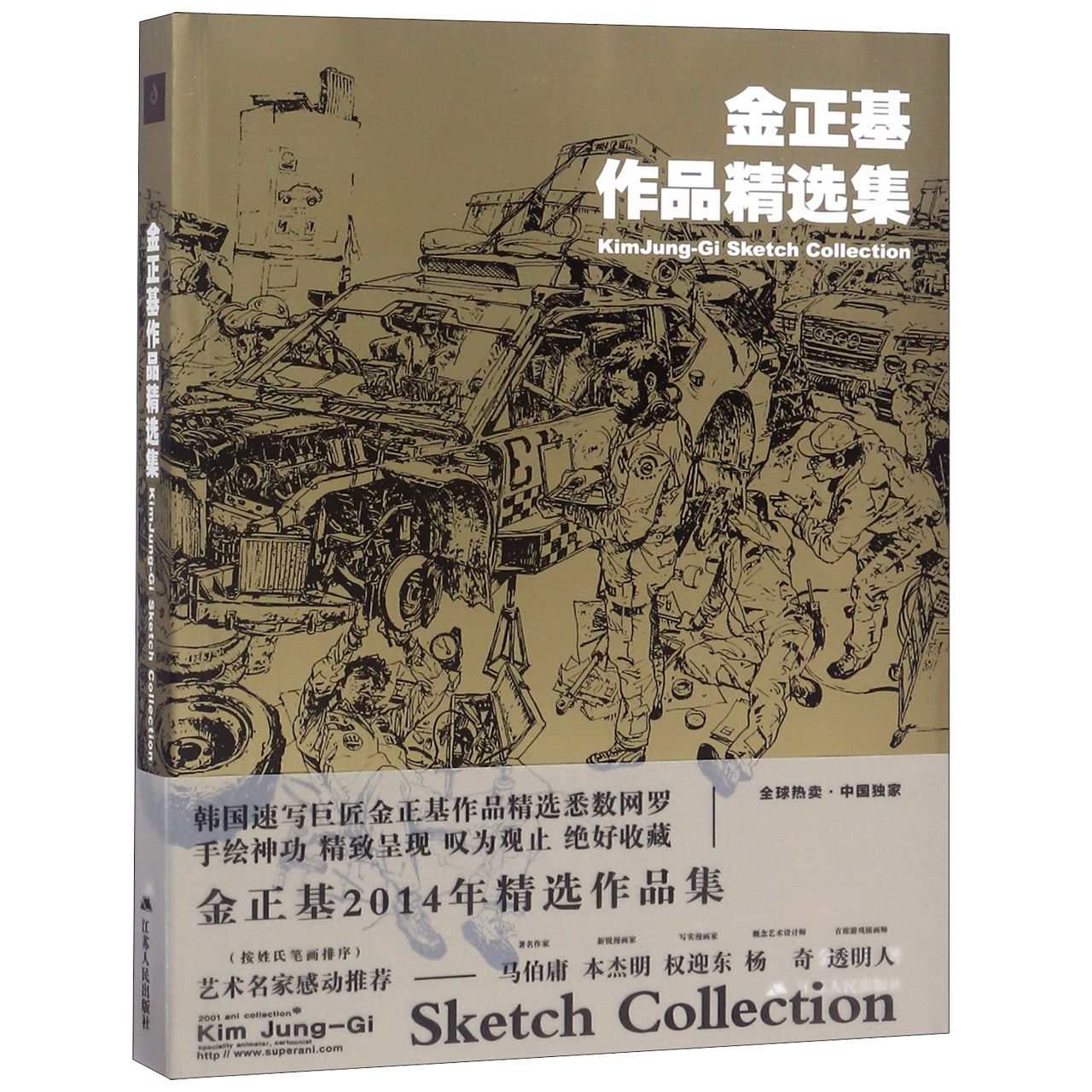 江苏人民 金正基作品精选集